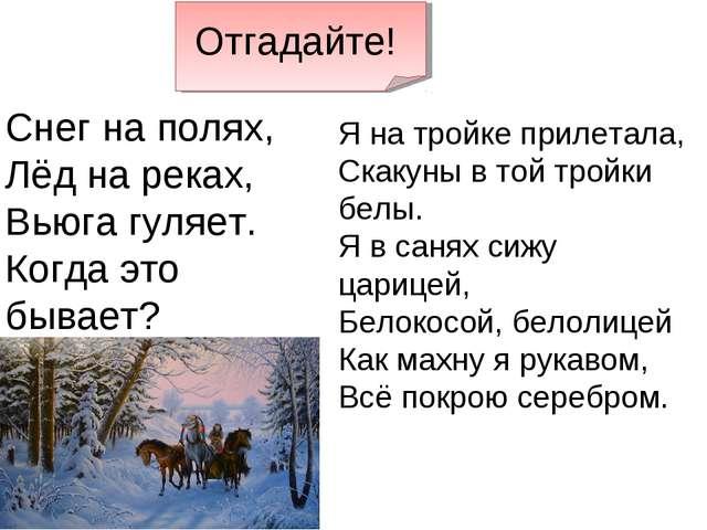 Отгадайте! Снег на полях, Лёд на реках, Вьюга гуляет. Когда это бывает? Я на...