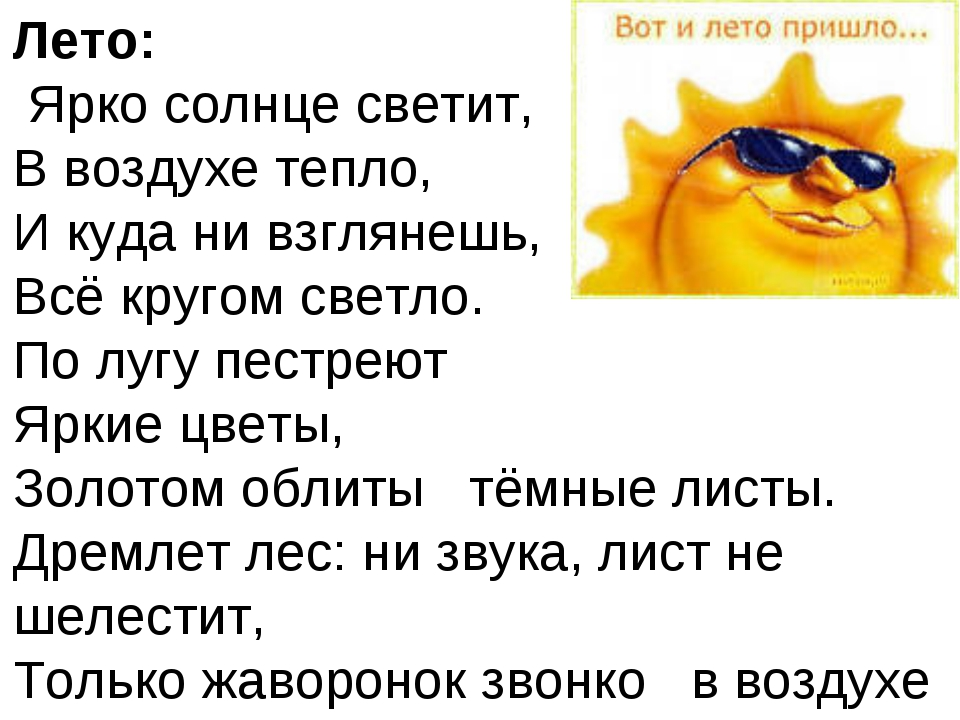 Лето: Ярко солнце светит, В воздухе тепло, И куда ни взглянешь, Всё кругом св...