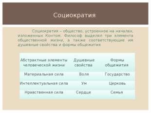 Социократия Социократия – общество, устроенное на началах, изложенных Контом.