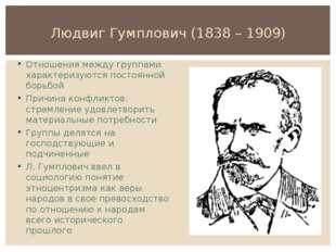 Людвиг Гумплович (1838 – 1909) Отношения между группами характеризуются посто
