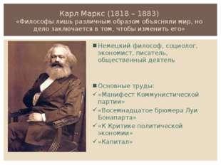 Карл Маркс (1818 – 1883) «Философы лишь различным образомобъяснялимир, но д