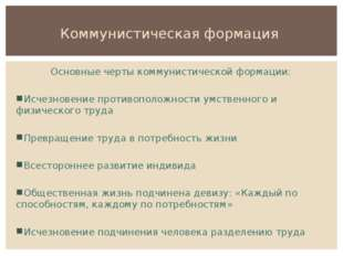 Коммунистическая формация Основные черты коммунистической формации: Исчезнове