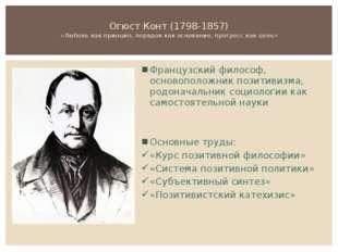 Огюст Конт (1798-1857) «Любовь как принцип, порядок как основание, прогресс