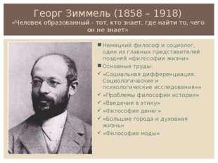 Георг Зиммель (1858 – 1918) «Человек образованный - тот, кто знает, где найти