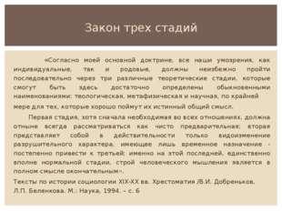 Закон трех стадий «Согласно моей основной доктрине, все наши умозрения, как и