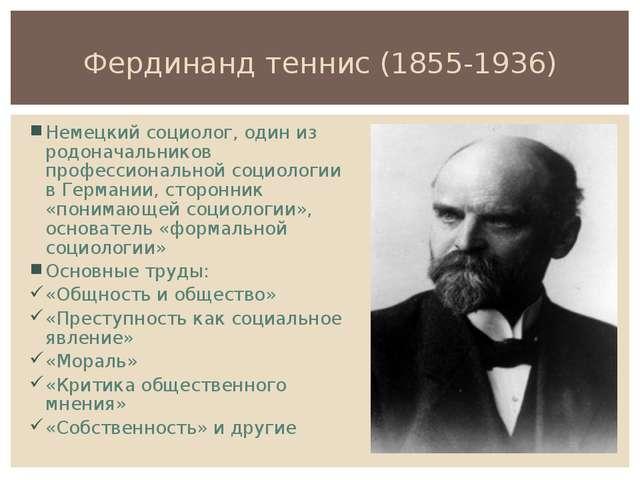 Фердинанд теннис (1855-1936) Немецкий социолог, один из родоначальников профе...
