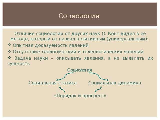 Социология Отличие социологии от других наук О. Конт видел в ее методе, котор...