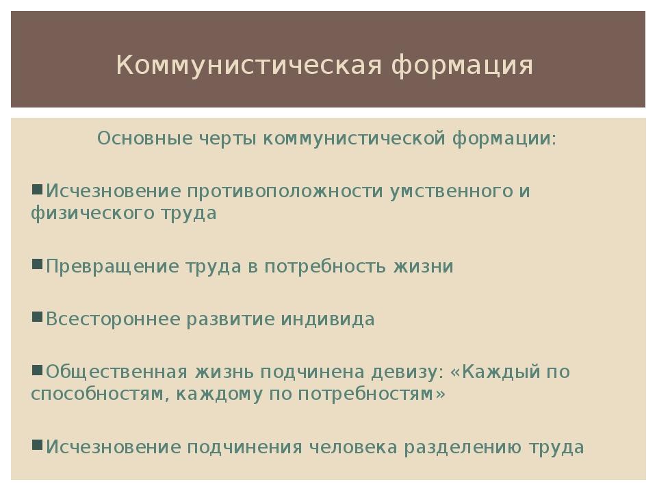 Коммунистическая формация Основные черты коммунистической формации: Исчезнове...