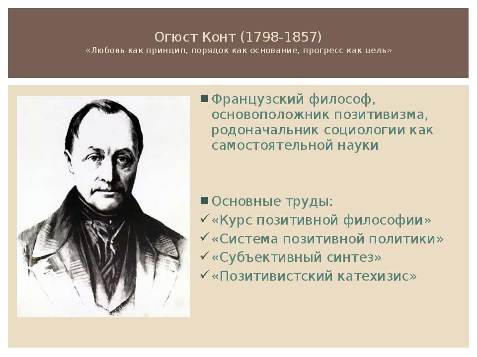 Огюст Конт (1798-1857) «Любовь как принцип, порядок как основание, прогресс...