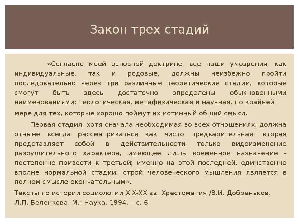 Закон трех стадий «Согласно моей основной доктрине, все наши умозрения, как и...