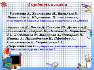 Гордость класса · Улитина А., Хрипливая М., Васильев В., Лапачидзе А., Шерст