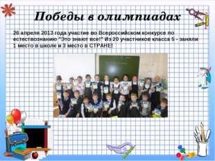 Победы в олимпиадах 26 апреля 2013 года участие во Всероссийском конкурсе по