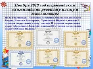 Ноябрь 2013 год всероссийская олимпиада по русскому языку и математике Из 12