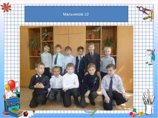 Мальчиков 13