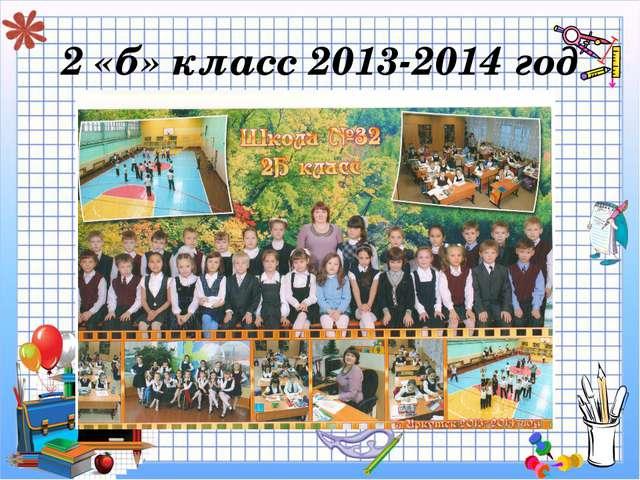 2 «б» класс 2013-2014 год
