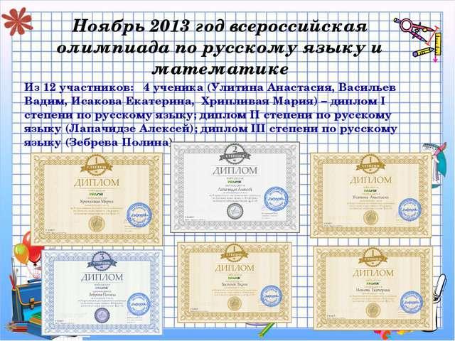 Ноябрь 2013 год всероссийская олимпиада по русскому языку и математике Из 12...