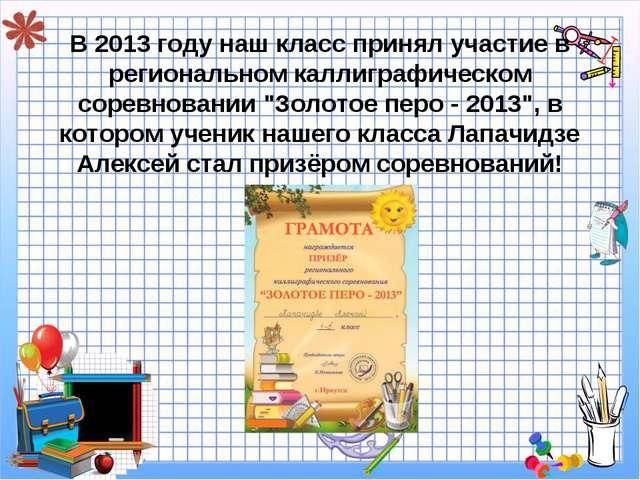 В 2013 году наш класс принял участие в региональном каллиграфическом соревнов...