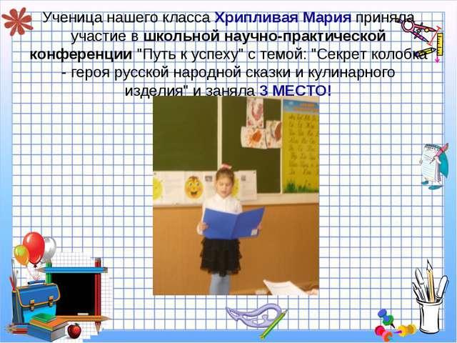 Ученица нашего класса Хрипливая Мария приняла участие в школьной научно-практ...