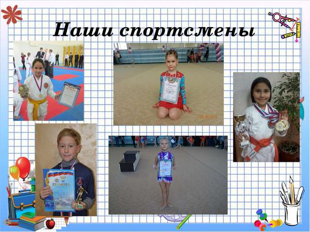 Наши спортсмены