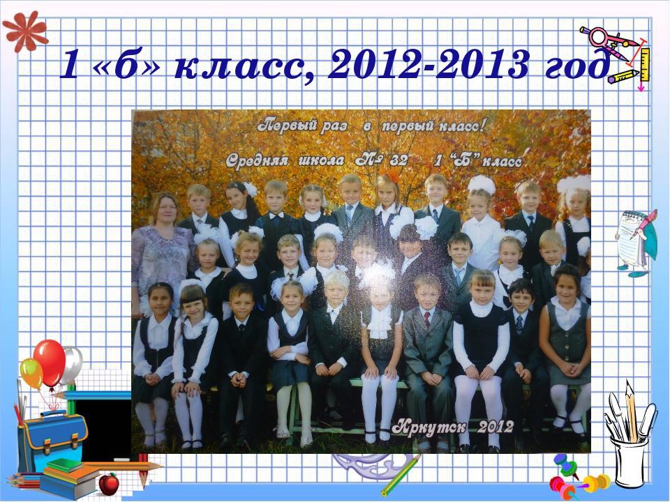 1 «б» класс, 2012-2013 год