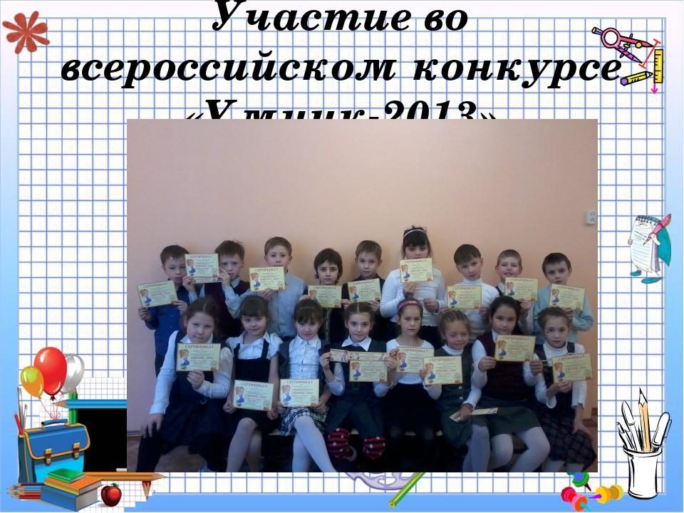 Участие во всероссийском конкурсе «Умник-2013»