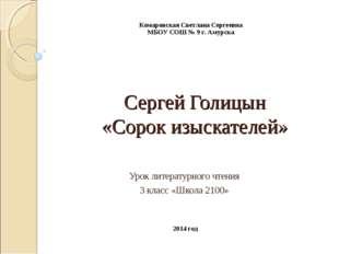 Сергей Голицын «Сорок изыскателей» Урок литературного чтения 3 класс «Школа 2