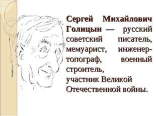 Сергей Михайлович Голицын— русский советский писатель, мемуарист, инженер-т