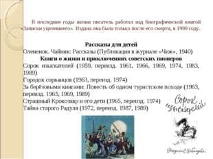 В последние годы жизни писатель работал над биографической книгой «Записки у