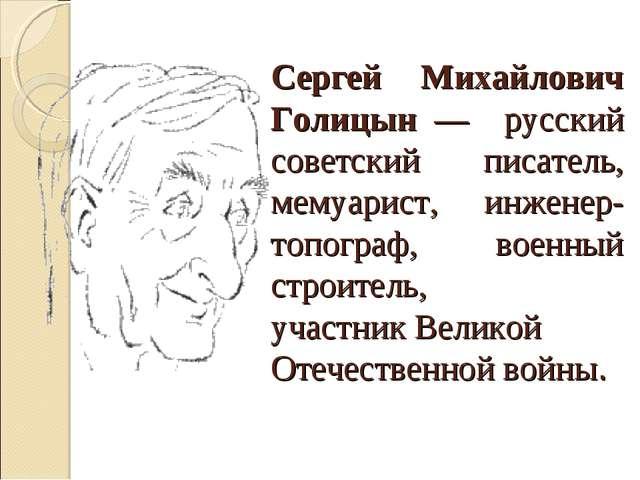 Сергей Михайлович Голицын— русский советский писатель, мемуарист, инженер-т...