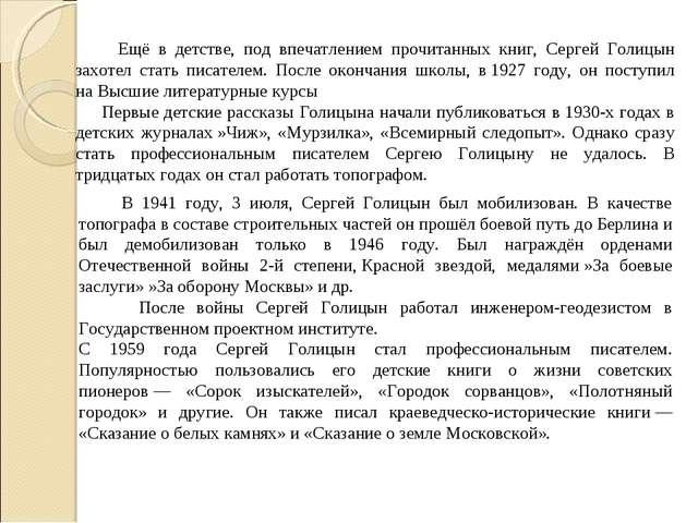 Ещё в детстве, под впечатлением прочитанных книг, Сергей Голицын захотел ста...