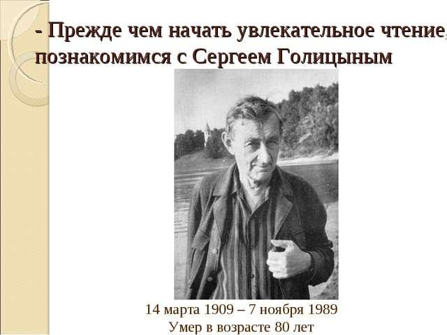 - Прежде чем начать увлекательное чтение, познакомимся с Сергеем Голицыным 14...