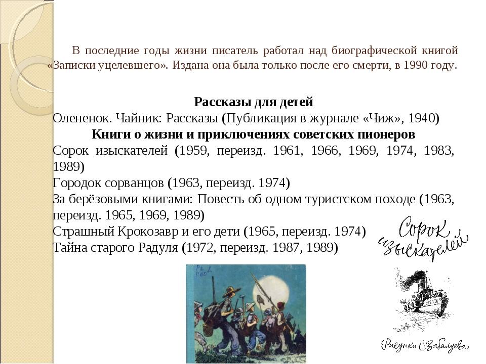 В последние годы жизни писатель работал над биографической книгой «Записки у...
