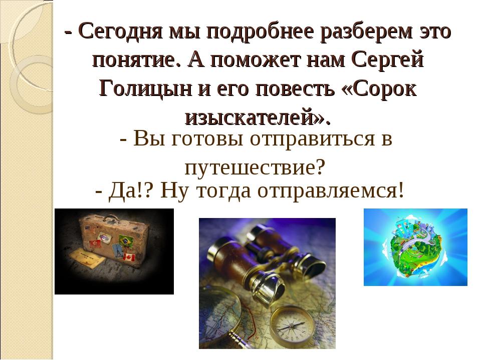 - Сегодня мы подробнее разберем это понятие. А поможет нам Сергей Голицын и е...