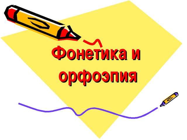 Фонетика и орфоэпия