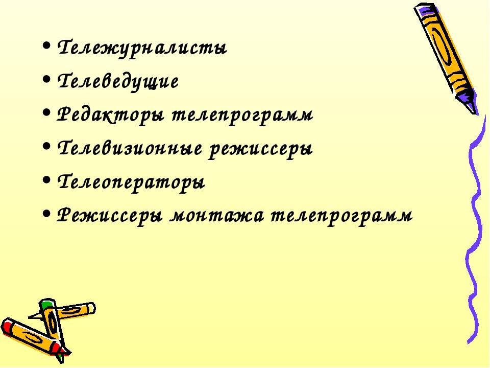 Тележурналисты Телеведущие Редакторы телепрограмм Телевизионные режиссеры Тел...