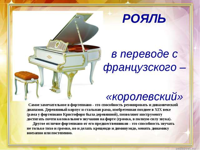 в переводе с французского – «королевский» РОЯЛЬ Самое замечательное в фортепи...