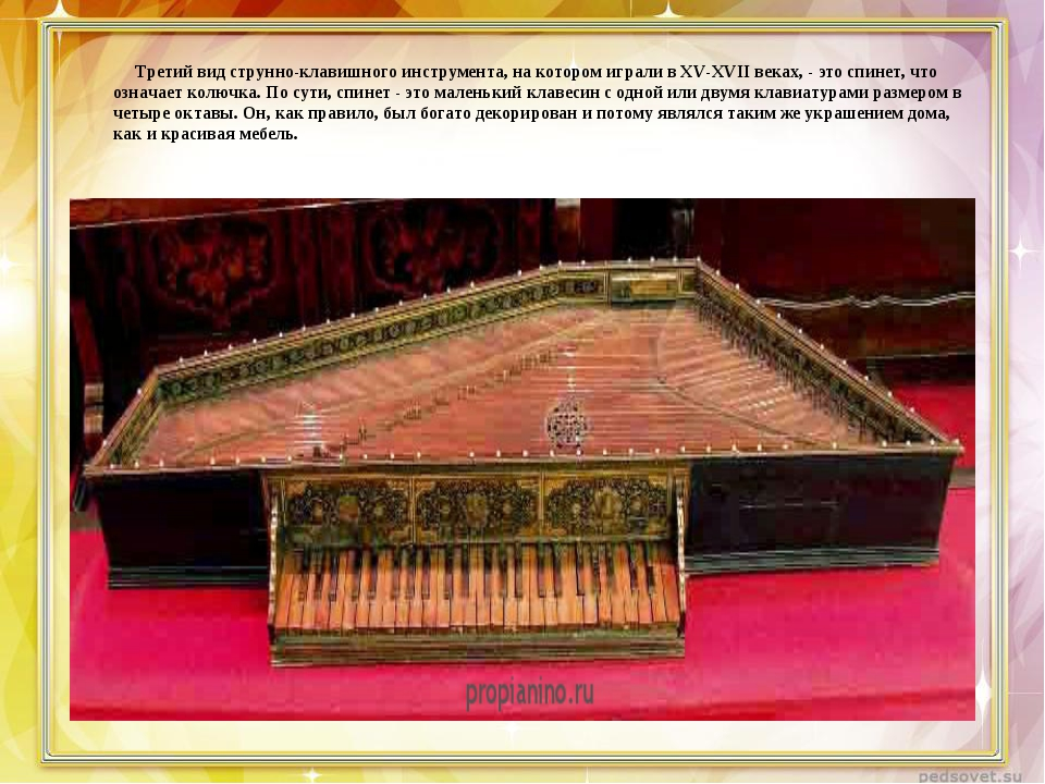 Третий вид струнно-клавишного инструмента, на котором играли в XV-XVII веках...