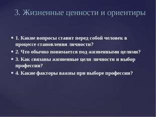 3. Жизненные ценности и ориентиры 1. Какие вопросы ставит перед собой человек