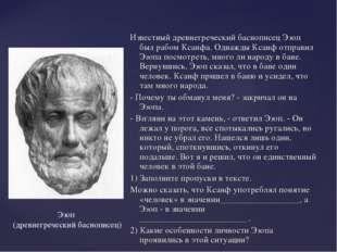 Известный древнегреческий баснописец Эзоп был рабом Ксанфа. Однажды Ксанф отп