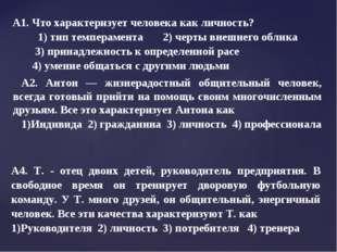 А1. Что характеризует человека как личность? 1) тип темперамента 2) черты вне