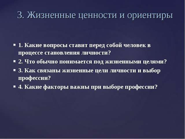 3. Жизненные ценности и ориентиры 1. Какие вопросы ставит перед собой человек...