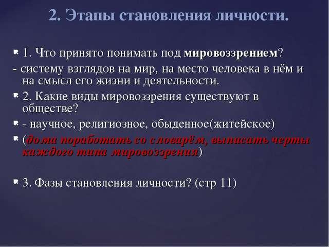 2. Этапы становления личности. 1. Что принято понимать под мировоззрением? -...
