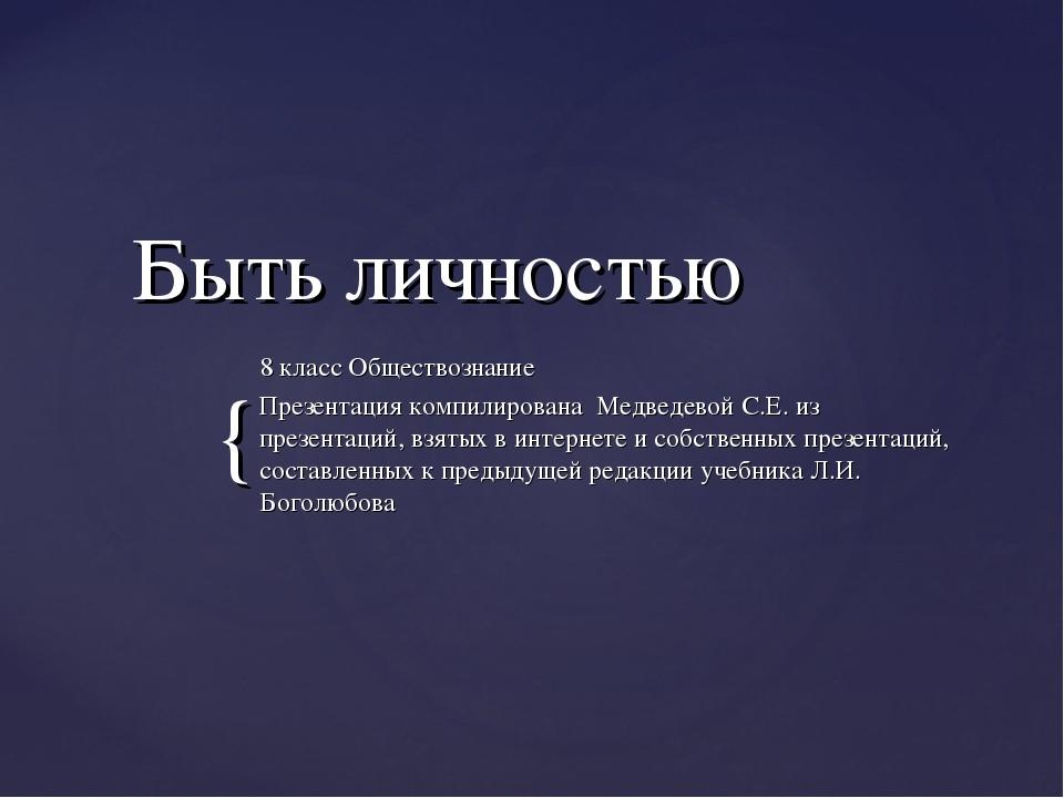 Быть личностью 8 класс Обществознание Презентация компилирована Медведевой С....