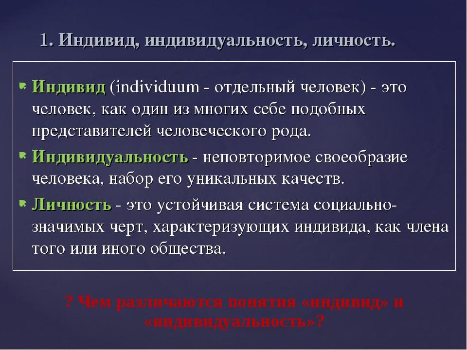 Индивид (individuum - отдельный человек) - это человек, как один из многих се...
