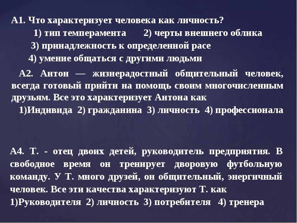 А1. Что характеризует человека как личность? 1) тип темперамента 2) черты вне...