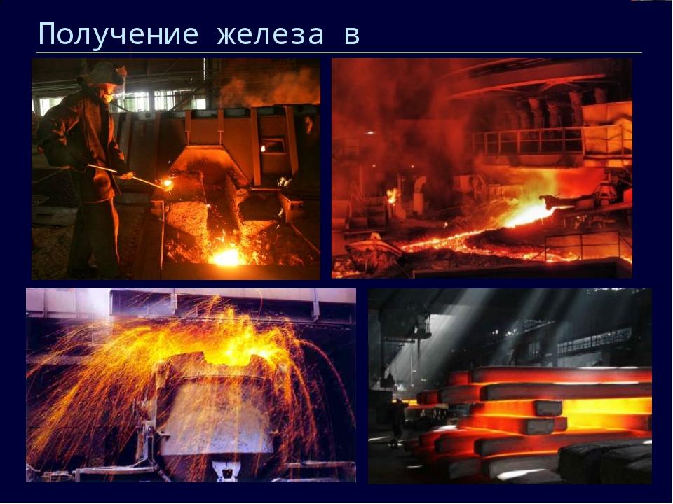 Получение железа в промышленности: