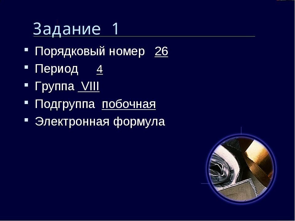 Задание 1 Порядковый номер 26 Период 4 Группа VIII Подгруппа побочная Электро...