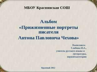 МБОУ Краснинская СОШ Альбом «Прижизненные портреты писателя Антона Павловича