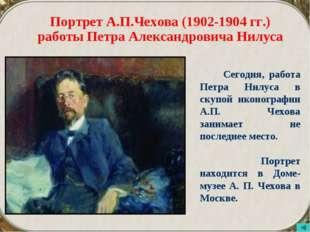 Портрет А.П.Чехова (1902-1904 гг.) работы Петра Александровича Нилуса Сегодня
