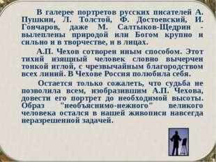 В галерее портретов русских писателей А. Пушкин, Л. Толстой, Ф. Достоевский,